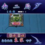 (2113)  ギャンブル卓で荒稼ぎしてやるぜ!【 ネット麻雀MJ】