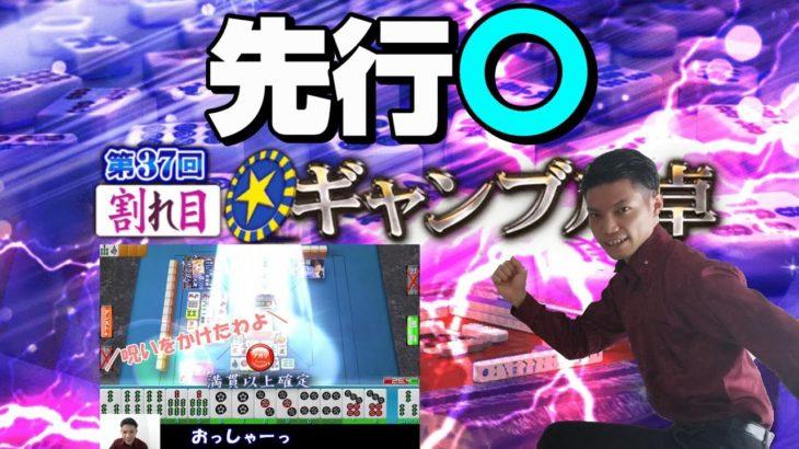 【MJ麻雀実況】ギャンブル卓でチップを増やせ・割れ目ver#46