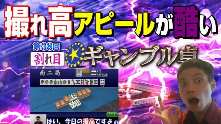 【MJ麻雀実況】ギャンブル卓でチップを増やせ・割れ目ver#54