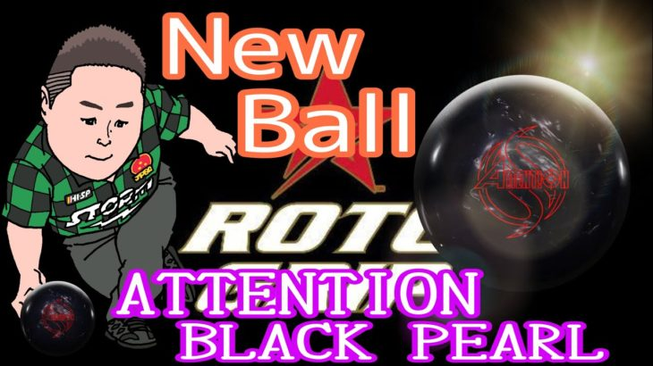 【NEW】ATTENTION BLACK PEARL【アテンションブラックパール】ロトグリップ最新作!!