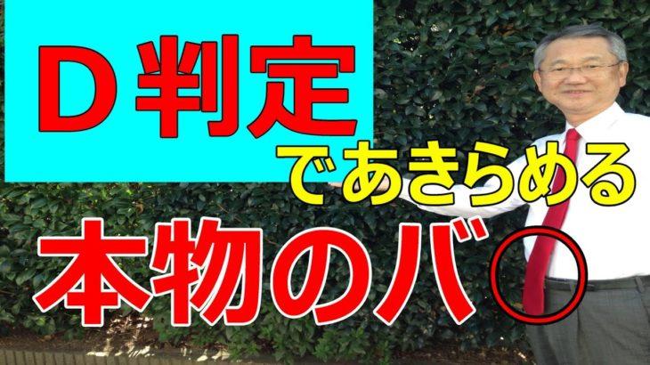 No.41【受験情報】あなたのやってる事はギャンブル入試だ!-こんなに使える受験英語(小池浩)