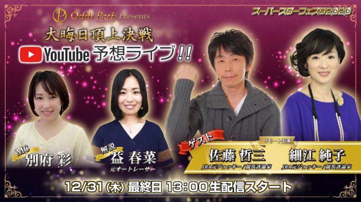 オッズパークPresents スーパースターフェスタ2020 大晦日頂上決戦 YouTube予想ライブ!!