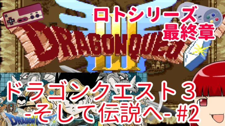 【ロト】ドラゴンクエスト3 そして伝説へ… (SCF版) #2【最終章】