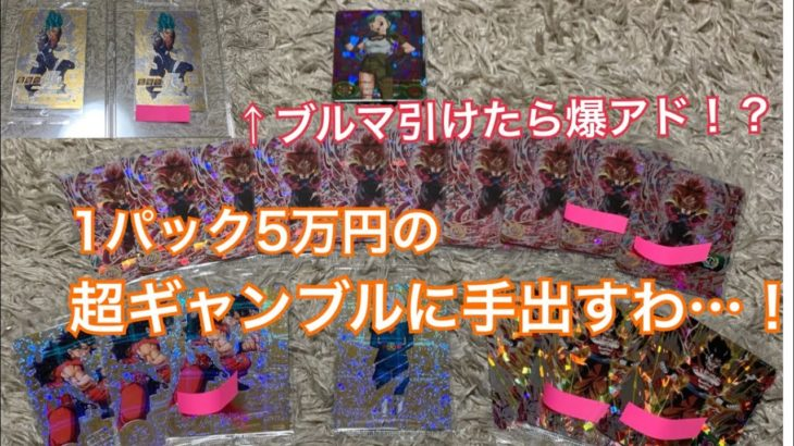 【SDBHオリパ開封】1パック5万円!!超ギャンブルオリパでパラベジぶち抜くわ!!