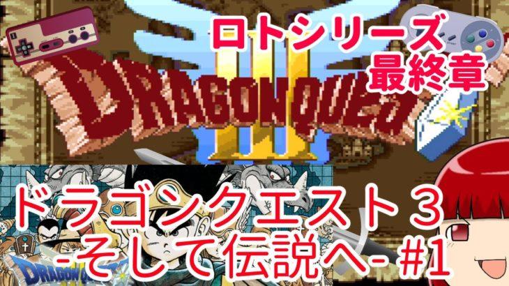 【ロト】ドラゴンクエスト3 そして伝説へ…  (SFC版) #1【最終章】