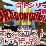 【ロト】ドラゴンクエスト3 そして伝説へ… (SFC版) #3【最終章】