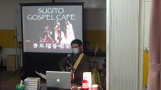 SUGITO GOSPEL CAFE 2020-12-11 Journey of a Believer 12 ロトと二人の娘たち