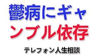 【テレフォン人生相談/ TEL人生相談】 鬱病にギャンブル依存