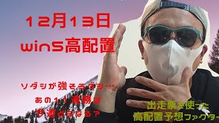 【WIN5予想】競馬 ナンバーズロト 高額当選