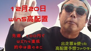 【WIN5予想】競馬 ロト ナンバーズ 百万馬券