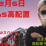 【WIN5予想】競馬 WIN5 ロト ナンバーズ 百万馬券
