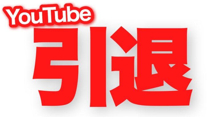 【宝くじロト高額当選者】YouTubeやめる(かも)【雑談】