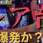 【パチスロ】海外deギャンブル❗️〜キングオブナイル〜パブでギャンブルの説明してみた〜w 第一弾❗️