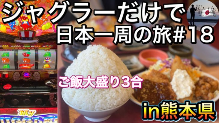 【パチスロ】ギャンブルで買ったお金で熊本大盛りグルメを食べます。ジャグラーだけで日本一周の旅in熊本県#18