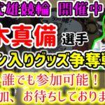 【競輪ライブ】武雄競輪 高木真備選手プレゼント企画 ギャンブルバカかずよ