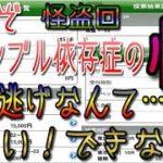 【競馬】ギャンブル依存症の悲しい性