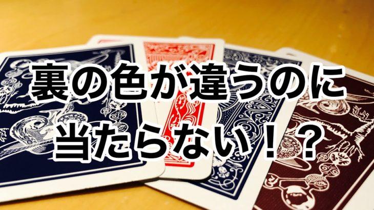 【裏の色が違うのに当たらないギャンブル】レインボーモンテ【秒でマジック】