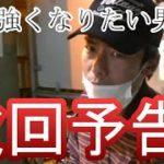 【予告】ギャンブル放蕩記~スクラッチ編~