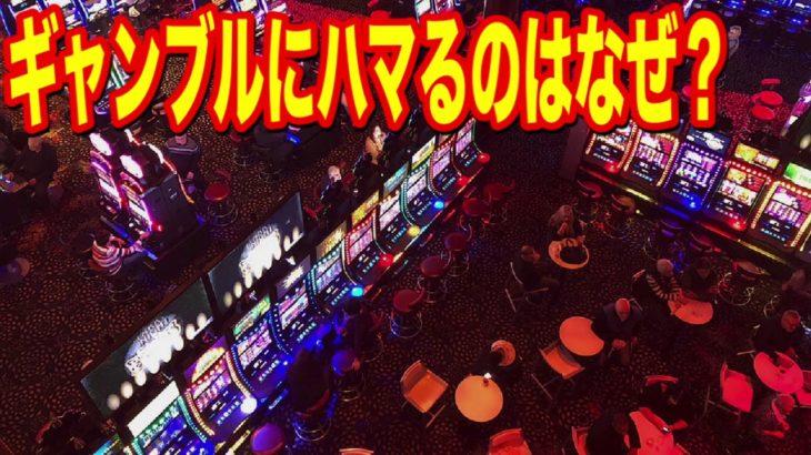 ギャンブルにハマるのはなぜ?
