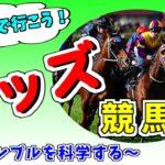 【ゆっくり解説】オッズと戦う!~競馬編~