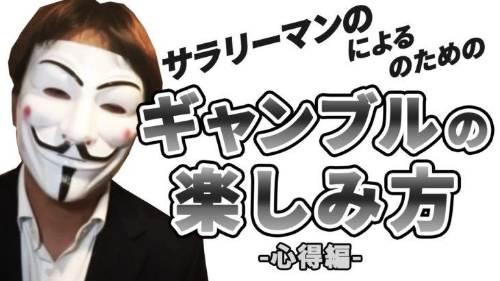 【サラリーマン】ギャンブルの楽しみ方 -心得編-