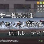 【競輪・競馬・パチスロ】ギャンブル依存症アラサー独身男性の休日ルーティン②