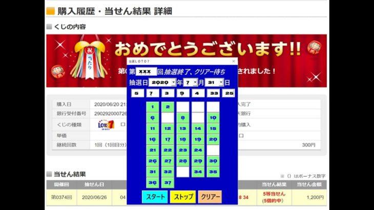 ロト7第399回 数字固定、自作プログラムでの結果