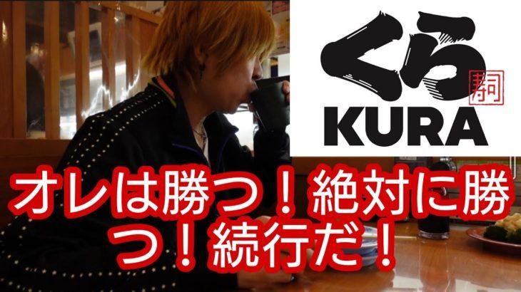 【くら寿司】ランチ【ギャンブル】