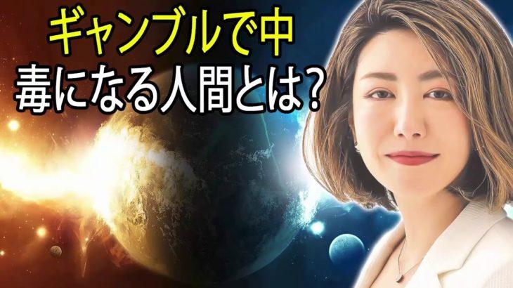 中野信子 最新 🔥 ギャンブルで中毒になる人間とは? 🔥 脳科学者; 認知神経科学