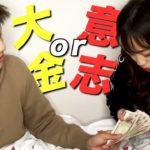 【驚愕】ギャンブル嫌いな彼女にギャンブルで勝ったお金をプレゼントしたら彼女はうけとるのか!?