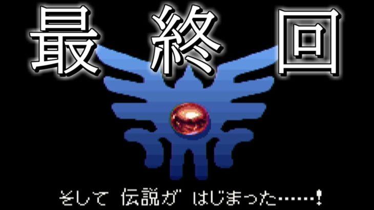 勇者ロトよ永遠に… 衝撃の最後 最終回【ドラゴンクエストⅢ】