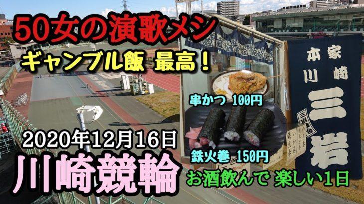 【ギャンブル飯】川崎競輪【食べて 飲んで 打って】