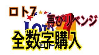 【ロト生活番外編】ロト7で再びリベンジ全数字購入!