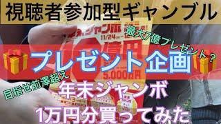 🧧お年玉プレゼント企画🧧まさかの全額!?視聴者参加型ギャンブル!?