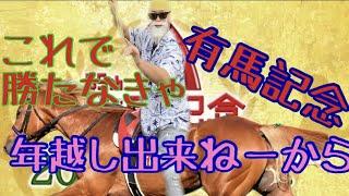 【競馬・予想】博打やる夫の有馬記念予想#競馬#予想#ギャンブル#競艇