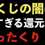 宝くじの闇!還元率が低すぎるワケ!ぼったくりギャンブル!日本ハーデス、みずほ銀行