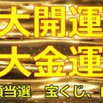 【大開運】大金運 宝くじ、ロトで高額当選する龍神金運波動音楽