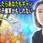 中野信子 最新 🔥 もしかしたらあなたもギャンブル依存症予備軍かもしれない… 🔥 脳科学者; 認知神経科学