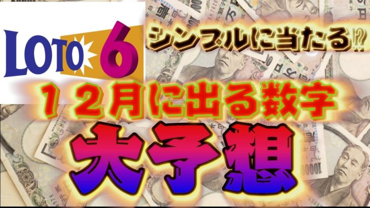 【ロト6】【大予想】【12月編】