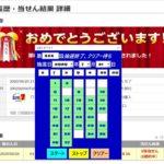 ロト7第398回 数字固定、自作プログラムでの結果