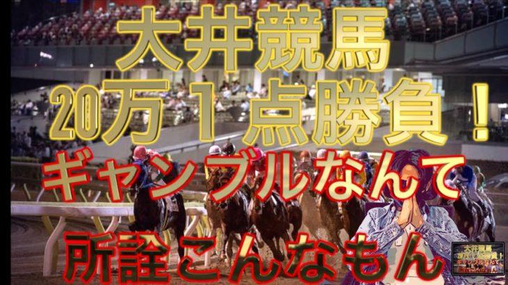 【競馬】ギャンブルなんて所詮。。。。。脅威の1点20万勝負!!