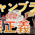 【ひろゆき】会社を使ってギャンブルをする天才・孫正義