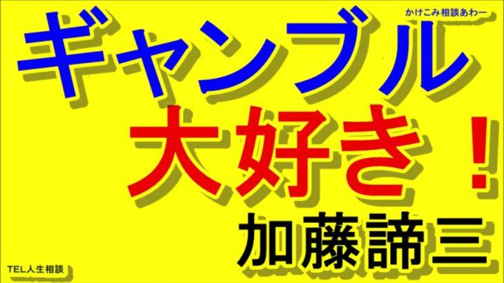 ギャンブル大好き 加藤諦三【テレフォン人生相談/TEL人生相談・かけこみ相談あわー】