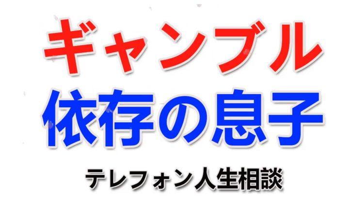 【テレフォン人生相談】ギャンブル依存の息子   加藤諦三 & 坂井眞