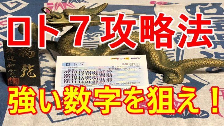 ロト7攻略法【強い数字を狙え!】