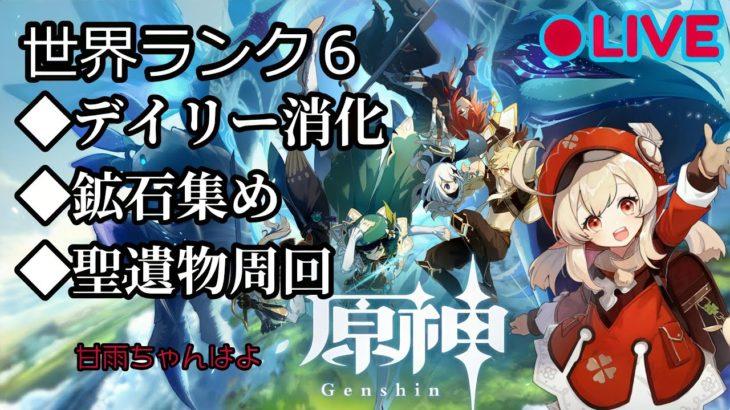 【原神/世界レベル6】聖遺物厳選という名のギャンブル【雑談】