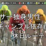 【競輪・パチスロ】ギャンブル依存症アラサー独身男性の休日ルーティン