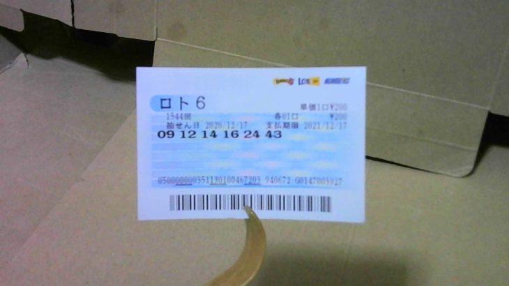 楽聖ベートーヴェンの誕生日にベートーヴェンゆかりの数字でロト6を買ってみた!