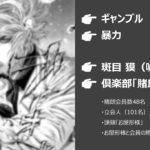 【嘘喰い#01】至高のギャンブル&バトル漫画を紹介させてください!