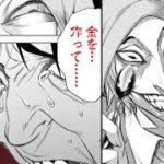 【漫画】敗者は人権を失う闇のギャンブル!?【1巻】【ジャンケットバンク 1-2話】|ヤンジャン漫画TV